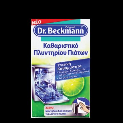 DR.BECKMANN ΚΑΘΑΡΙΣΤΙΚΟ ΠΛΥΝΤΗΡΙΟΥ ΠΙΑΤΩΝ 75GR