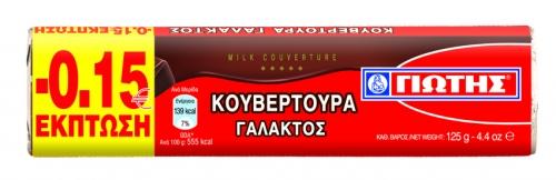 ΠΛΑΚΑ ΚΟΥΒΕΡΤΟΥΡΑ ΓΑΛΑΚΤΟΣ 125 ΓΡΑΜ. -0,15€ ΓΙΩΤΗΣ