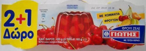 Γιώτης Φρουϊ Ζελέ Κεράσι με φρούτα 2+1 Δώρο, 3x165gr