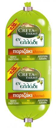 CRETA FARMS ΕΝ ΕΛΛΑΔΙ ΠΑΡΙΖΑΚΙ 310g -0,20€