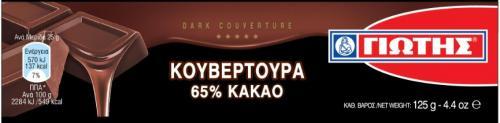 ΓΙΩΤΗΣ ΚΟΥΒΕΡΤΟΥΡΑ 65% ΚΑΚΑΟ  125gr