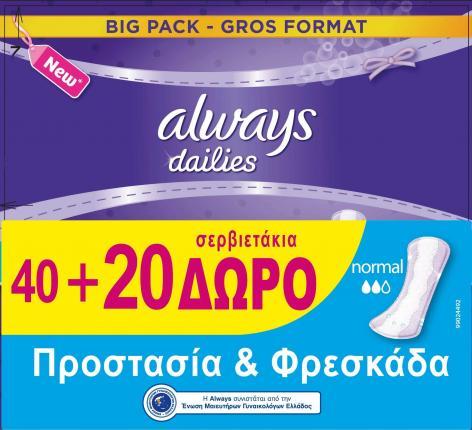 Always Σερβιετάκια Normal (40τεμ + 20τεμ Δώρο)