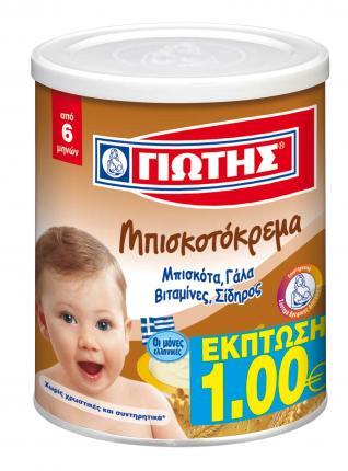 ΜΠΙΣΚΟΤΟΚΡΕΜΑ 300ΓΡ (12TMX) -1,00€ ΓΙΩΤΗΣ
